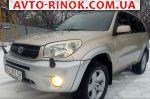 Авторынок | Продажа 2004 Toyota RAV4