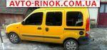Авторынок | Продажа 2001 Renault Kangoo