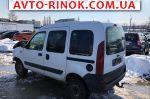 Авторынок | Продажа 1999 Renault Kangoo