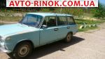 Авторынок | Продажа 1973 ВАЗ 2102