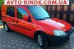 Авторынок | Продажа 2005 Opel Combo