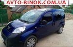 Авторынок | Продажа 2012 Peugeot Bipper