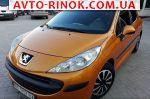 Авторынок | Продажа 2006 Peugeot 207