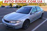 Авторынок | Продажа 2004 Renault Laguna