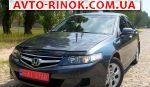 Авторынок | Продажа 2007 Honda Accord