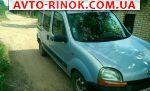Авторынок | Продажа 2000 Renault Kangoo