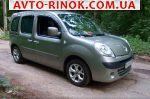 Авторынок | Продажа 2011 Renault Kangoo