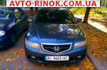 Авторынок   Продажа 2005 Honda Accord
