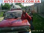 Авторынок | Продажа 1986 ГАЗ 24
