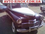 1953 ГАЗ 20