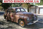 Авторынок | Продажа 1955 ГАЗ 20