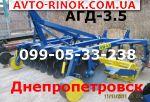 Трактор Т-150К борона  АГД-3.5