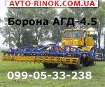 Трактор К-700 борона  АГД-4.5 НАВЕСНАЯ