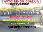 2014 БОРОНА АГД-2.1 ДИСКОВАЯ! АГРОРЕММАШ! бороны дисковые