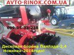 Трактор МТЗ-82 борона дисковая ПАЛЛАДА-2,4
