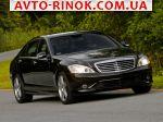Авторынок | Продажа 2011 Mercedes S Седан