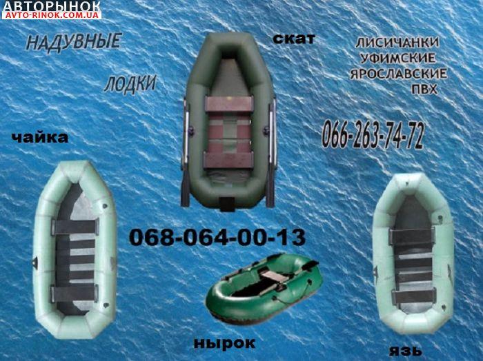 Авторынок | Продажа 2016 Лодка Лисичанка Язь