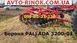 2016 Трактор МТЗ  PALLADA 3200(-01) - бороны дисковые прицепные