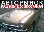 1958 ГАЗ 21