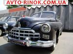 1954 ГАЗ 12 ЗИМ Лимузин