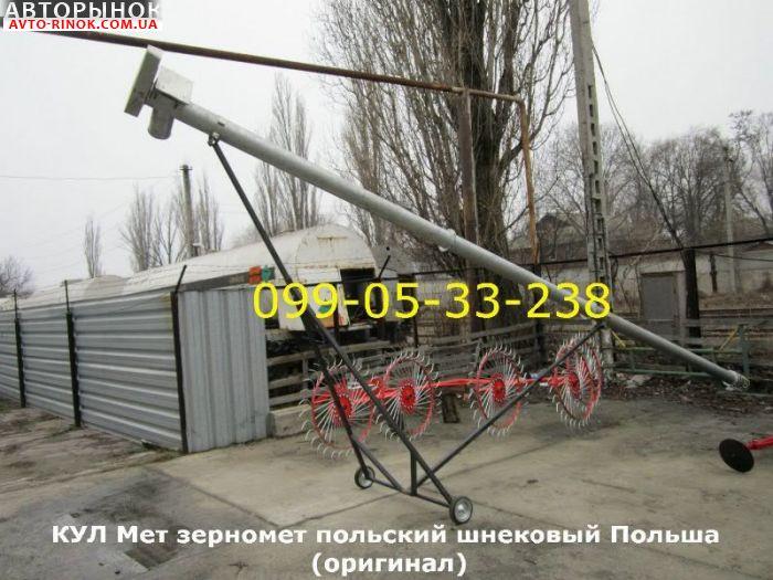 Авторынок | Продажа    КУЛ Мет зерномет польский шнековый Польша(оригинал