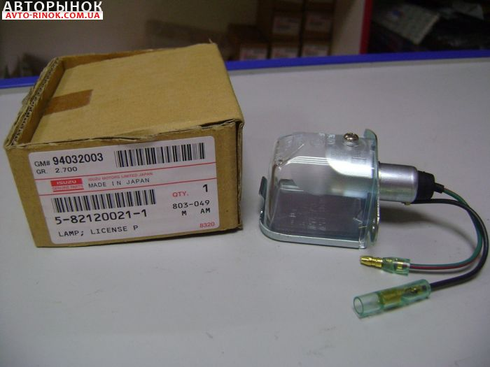 Авторынок | Продажа  Isuzu NQR Фонарь освещения номерного знака на грузовик ISUZU