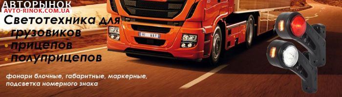 Авторынок | Продажа    Фонари и отражатели WAS для грузовиков, автобусов,
