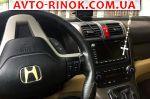 Авторынок | Продажа 2007 Honda CR-V