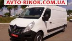 2015 Renault Master L3H2  автобазар