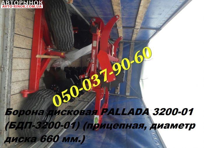 Авторынок | Продажа    Хит Борона дисковая Pallada 3200-01 БДП-3200-01 пр