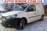Авторынок   Продажа 2013 Volkswagen Caddy
