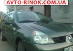 Авторынок | Продажа 2008 Renault Symbol 1.4 MT EURO-3 (75 л.с.)