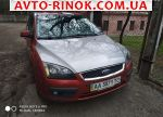 Ford Focus 1.6 AT (101 л.с.) 2007, 5500 $