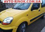 Авторынок | Продажа 2004 Renault Kangoo