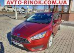 Авторынок | Продажа 2017 Ford Focus