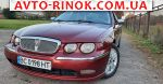 2003 Rover 75   автобазар