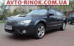 Авторынок | Продажа 2008 Subaru Outback