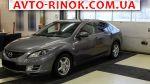 Авторынок | Продажа 2008 Mazda 6 2.0 AT (147 л.с.)