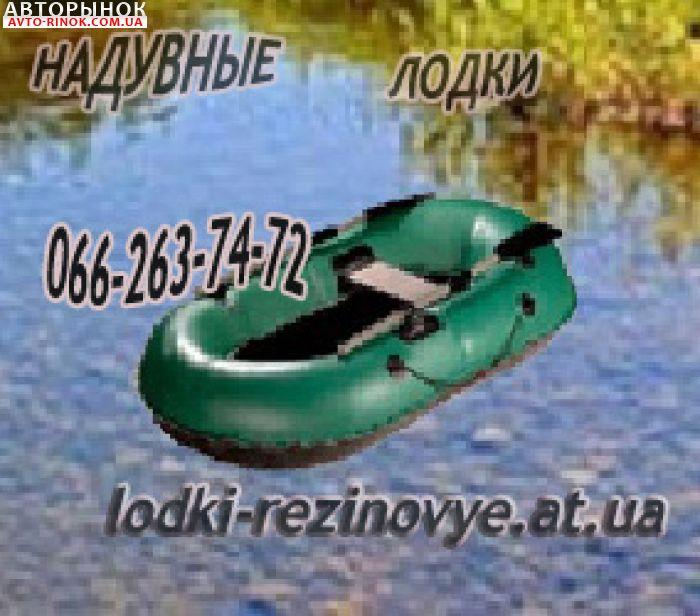 куплю лодку бу недорого нырок