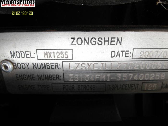 Авторынок   Продажа 2007 Zongshen