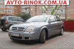 Opel Vectra  2005, 179500 грн.